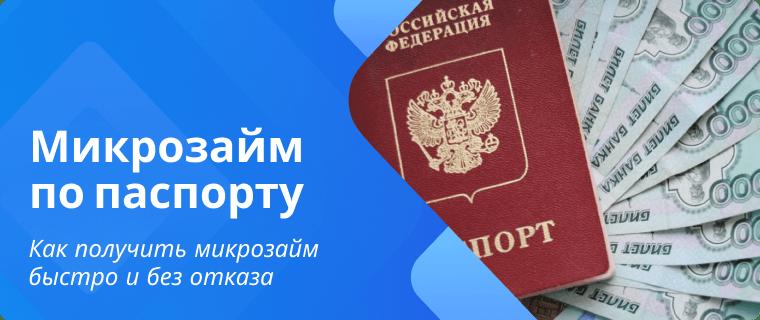 Быстрый микрозайм по паспорту без отказа