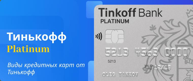 Кредитная карта от Тинькофф — Platinum