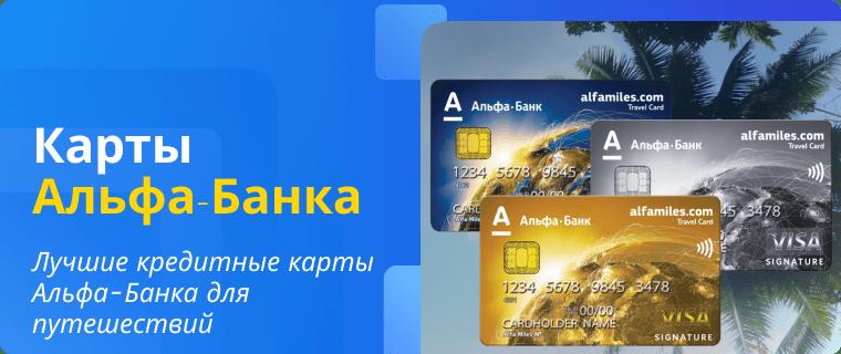 Кредитные карты Альфа-Банка для путешествий