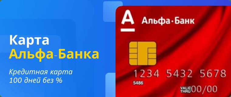 Кредитная карта Альфа-Банка — 100 дней без процентов