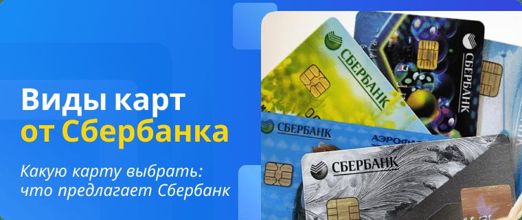 Виды кредитных и дебетовых карт от Сбербанка