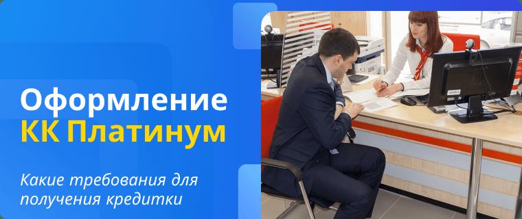 Требования к оформлению кредитной карты Банка Русский Стандарт