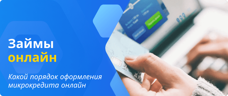 Порядок оформления микрокредита онлайн