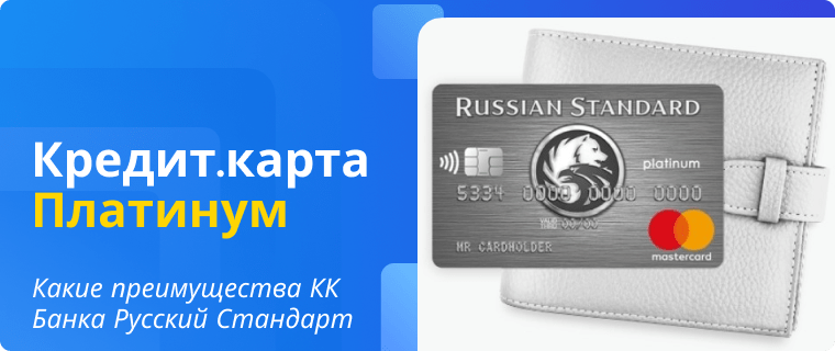 Преимущества кредитной карты Платинум Банка Русский Стандарт