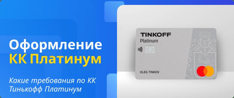 Требования к заемщику для оформления кредитной карты Тинькофф Платинум