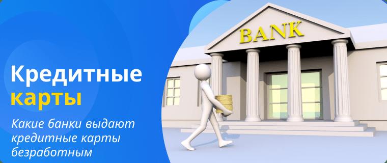 Банки которые выдают кредитные карты безработным