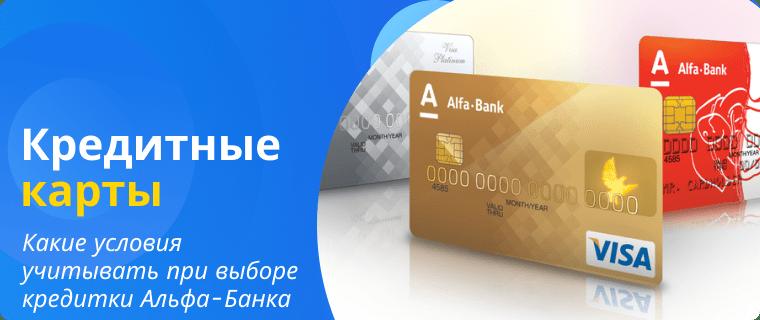 Критерии выбора кредитной карты Альфа Банка