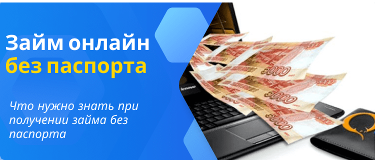 Займ онлайн без паспорта