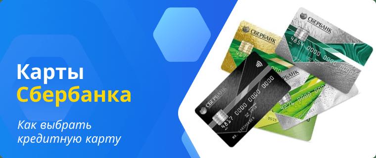 Критерии выбора кредитных карт от Сбербанка