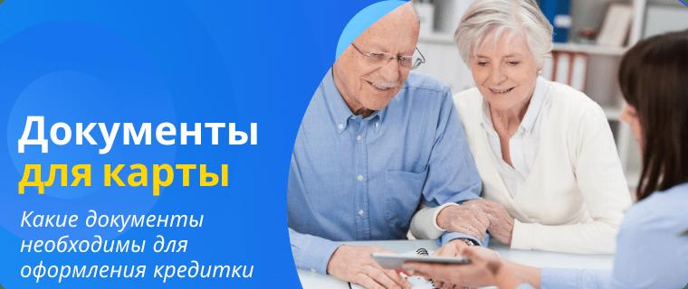 Документы пенсионеров для оформления кредитной карты