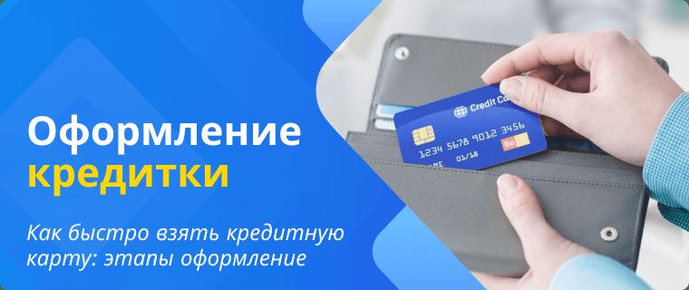Этапы оформления кредитной карты