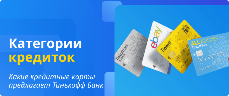 Категории кредитных карт Тинькофф Банка