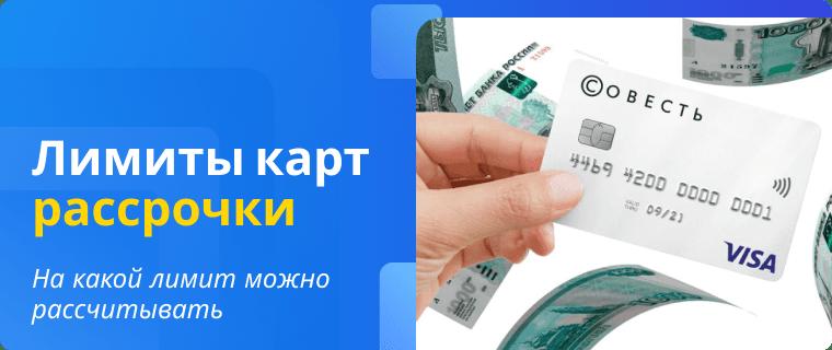 Кредитные лимиты по картам рассрочки