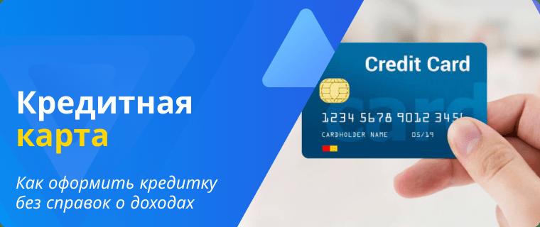 Оформить кредитную карту без справок