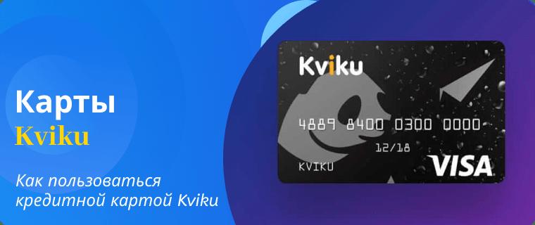 Оформить кредитную карту Kviku
