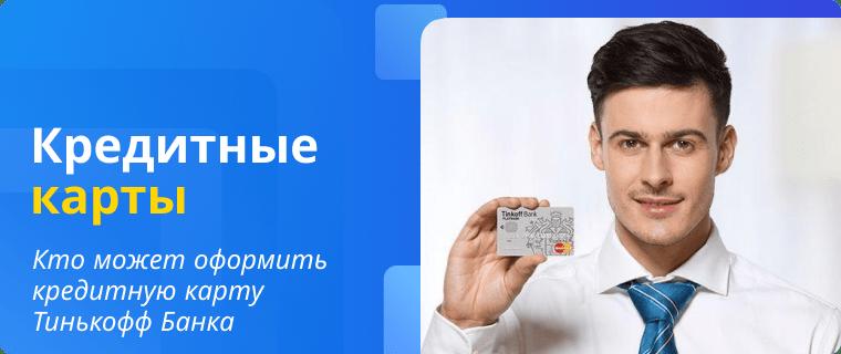 Оформить кредитную карту Тинькофф Банка