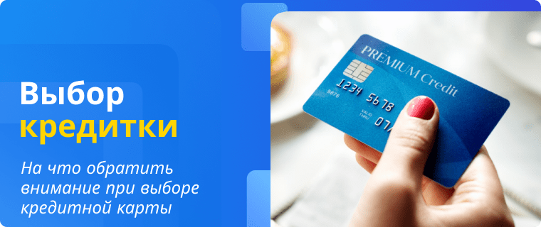 Особенности выбора кредитной карты