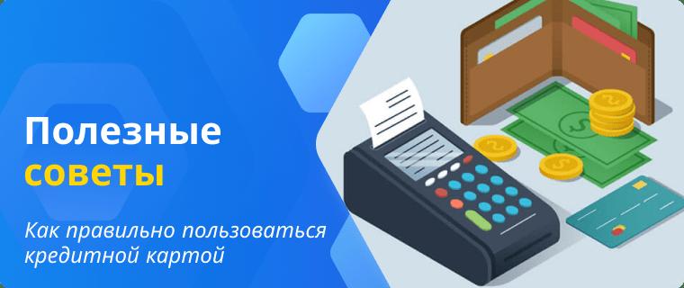 Покупки по кредитной карты без процентов