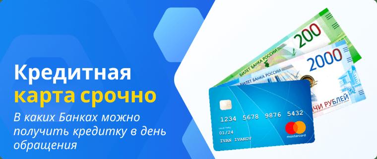 Получить кредитную карту в день обращения