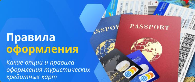 Правила оформления туристических кредитных карт