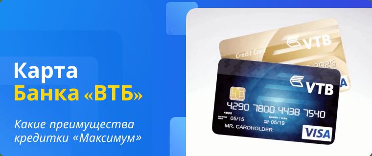 Преимущества кредитной карты ВТБ