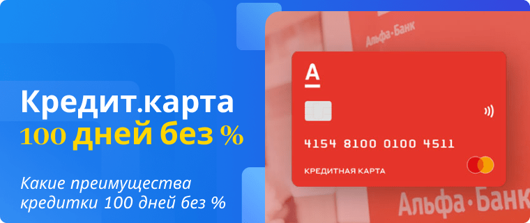 Преимущества кредитной карты 100 дней без %
