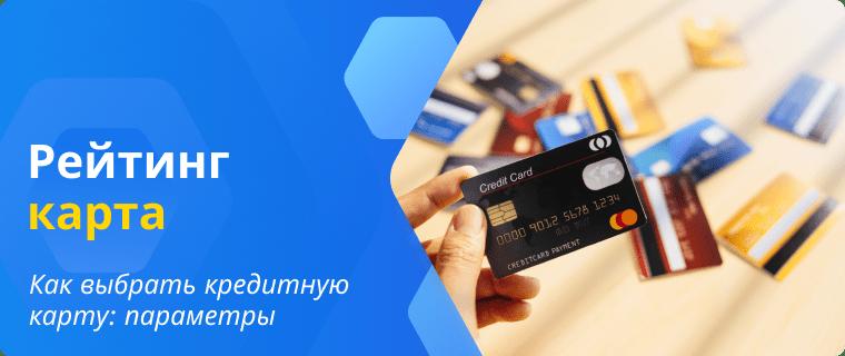 Рейтинг лучших кредитных карт