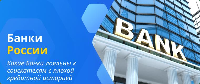 Список Банков, которые выдают кредитные карты с плохой кредитной историей