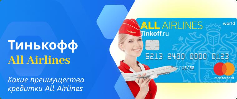 Преимущества кредитной карты Тинькофф All Airlines