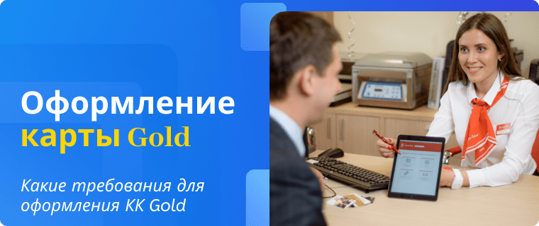Требования к заемщику для кредитной карты голд Альфа-Банка