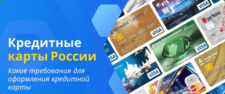 Требования для оформления кредитной карты