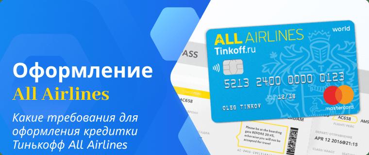 Требования для оформления кредитной карты Тинькофф All Airlines