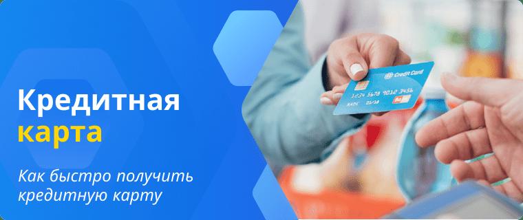 Выдача кредитной карты в день обращения