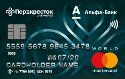 Кредитная карта «Перекресток» Альфа Банк