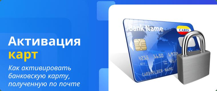 Активация банковской карты, полученной по почте