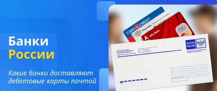 Банки, которые доставляют дебетовые карты почтой