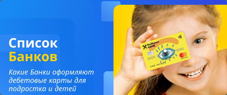 Банки, которые оформляют дебетовые карты для детей