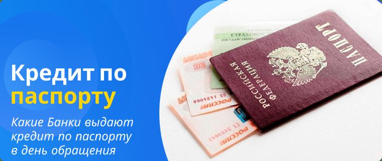 Банки, которые выдают кредит по паспорту в день обращения