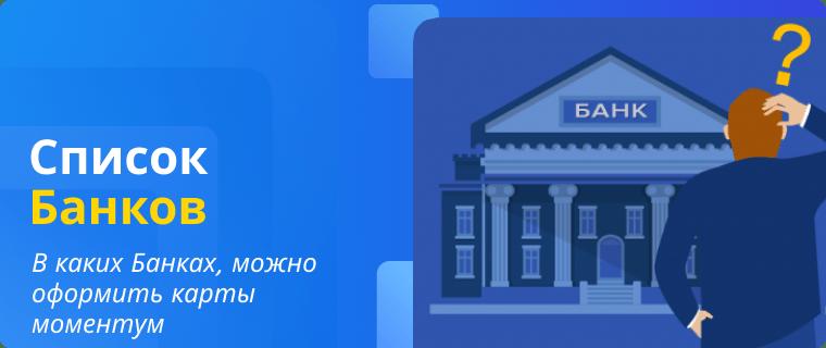 Банки которые выдают моментальные дебетовые карты