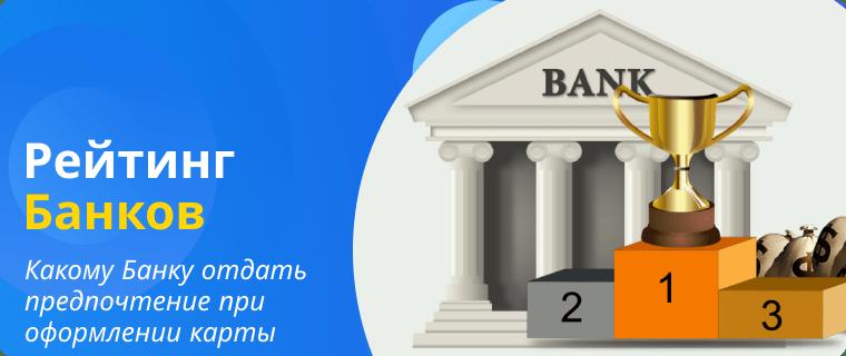 Банки в которых лучше оформить карту