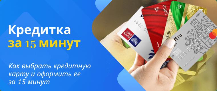 Кредитная карта за 15 минут