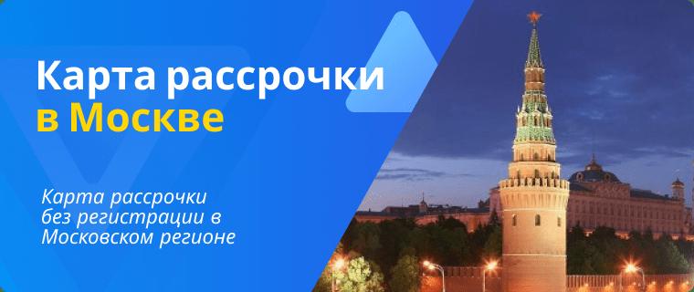 Карта рассрочки в Москве