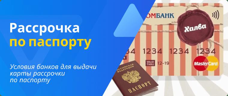 Рассрочка по паспорту