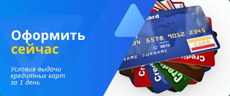 Оформление кредитных карт