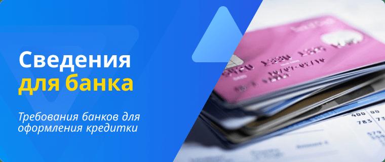 Требования для получения кредитной карты