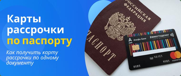 Карты рассрочки по паспорту