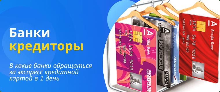 Какие банки выдают экспресс кредитные карты в 1 день