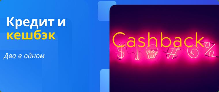 Кредитные карты с кешбэком без отказа