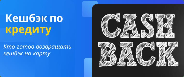 Кредитные карты с кешбэком