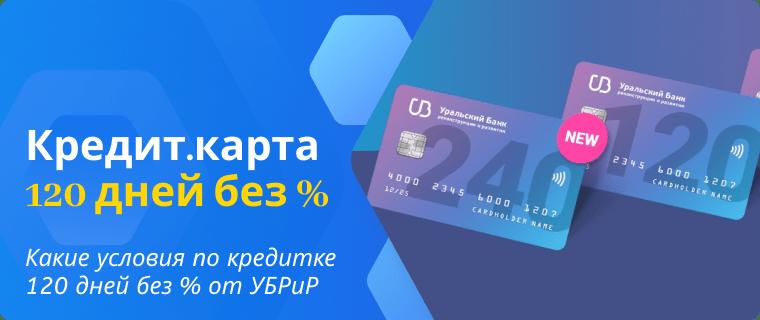 Условия по кредитной карте 120 дней без % от УБРиР